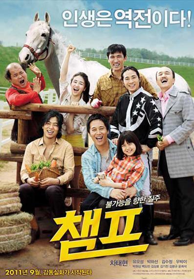 Champ / 2011 / G�ney Kore / Online Film �zle
