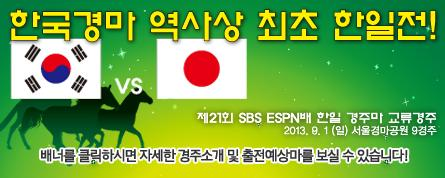 It's Korea vs Japan in the SBS ESPN Goodwill Cup