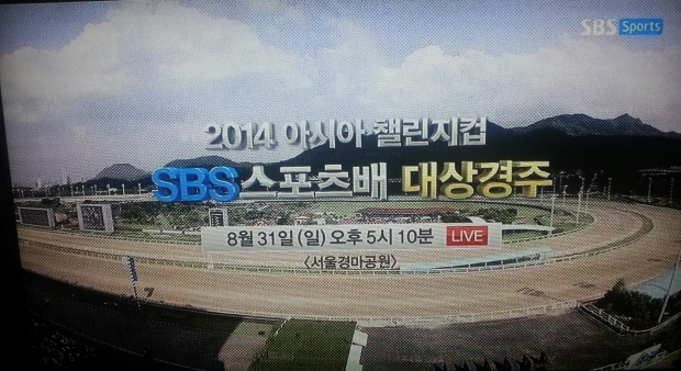 SBS will be showing the Asia Challenge Cup live on August 31