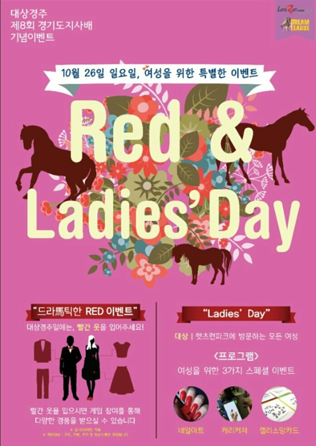 It's Ladies Day At Seoul this Sunday