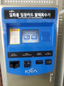 You can enter the track using your subway card or you can buy a ticket at one of these machines. The staff will help.