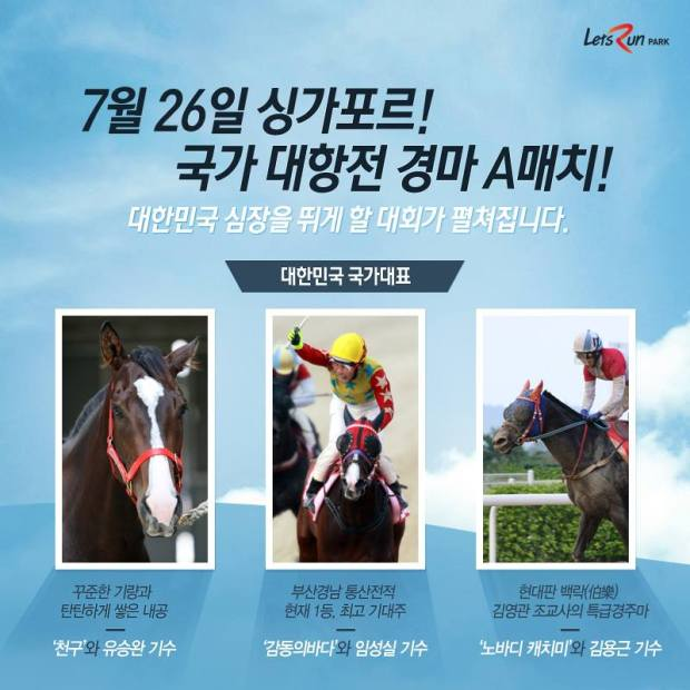Cheon Gu, Gamdonguibada and Nobody Catch Me, the three Korea-trained horses in SIngapore